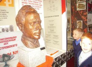 Музей им. Николая Островского