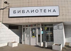 Библиотека № 90 имени А. С. Неверова
