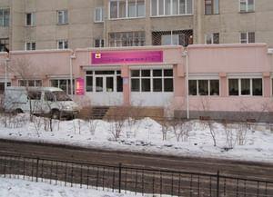 Центральная городская библиотека им. А. П. Чехова