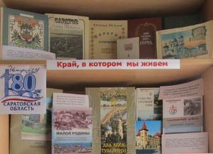 Хмелевская поселенческая библиотека