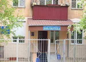 Детская библиотека им. А. П. Гайдара г. Чита