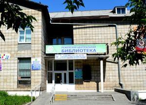 Режевская центральная детская библиотека