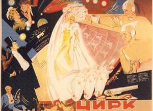 Эпоха вфильме «Цирк»