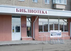 Ревдинская городская библиотека №2
