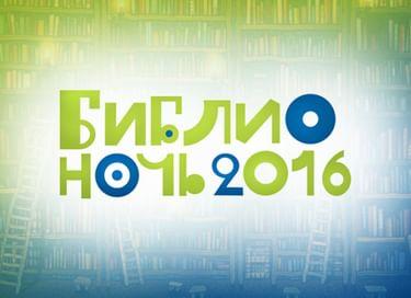 Развлекательная программа «Библионочь – 2016»