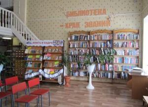 Северо-Енисейская центральная районная библиотека