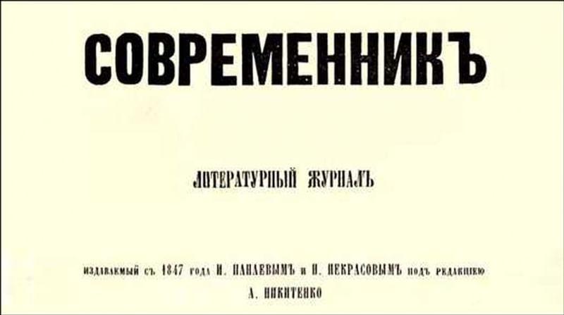Доклад тургенев и журнал современник 2544