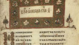 Непросто книги. Редкие издания вроссийских библиотеках