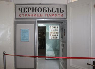 Выставка «Чернобыль. Страницы памяти»