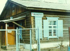 Библиотека №18 города Читы