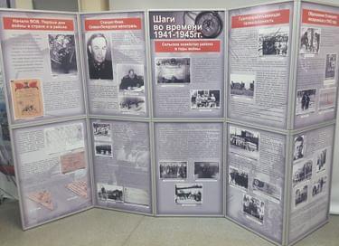Выставка «Шаги во времени. 1941–1945 гг.»