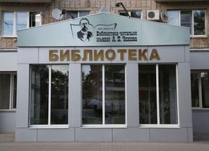 Центральная библиотека им. А. П. Чехова г. Истра