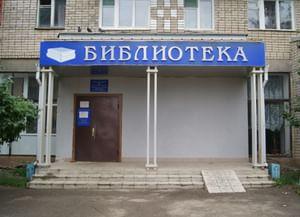 Центральная городская библиотека имени А. П. Малашенко