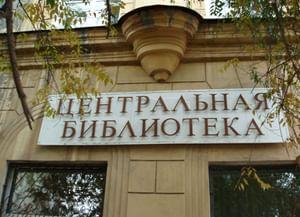 Центральная городская библиотека им. Н. К. Крупской г. Самара