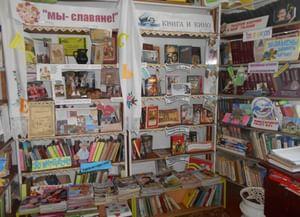 Зареченская библиотека-филиал №9