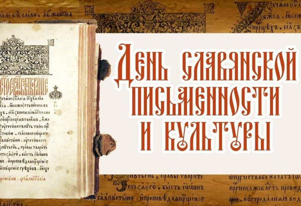 Фиолетовом, картинки к дню славянской письменности в библиотеке