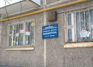 Городская детская библиотека им. П. П. Бажова