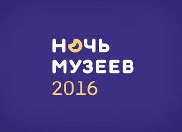 Ночь музеев в Музейно-выставочном центре им. М. М. Чумакова
