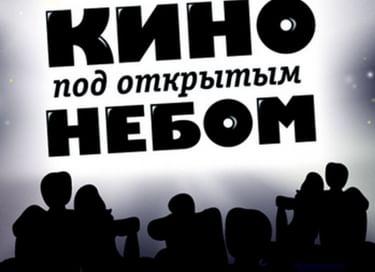 Встреча «Кино под открытым небом»