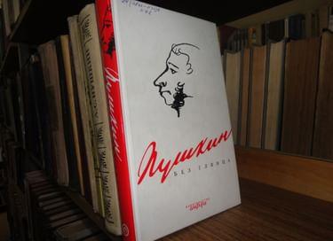 Акция «Года идут, но Пушкин остается»