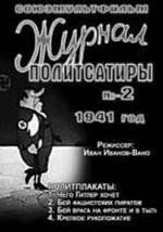 Журнал политсатиры №2