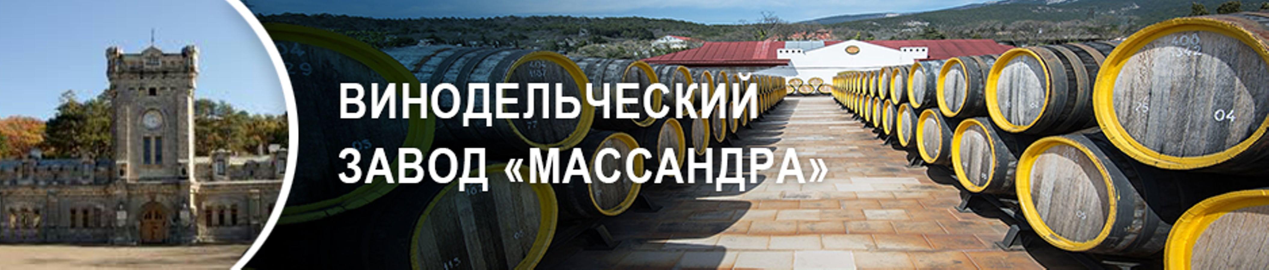 Завод «Массандра»