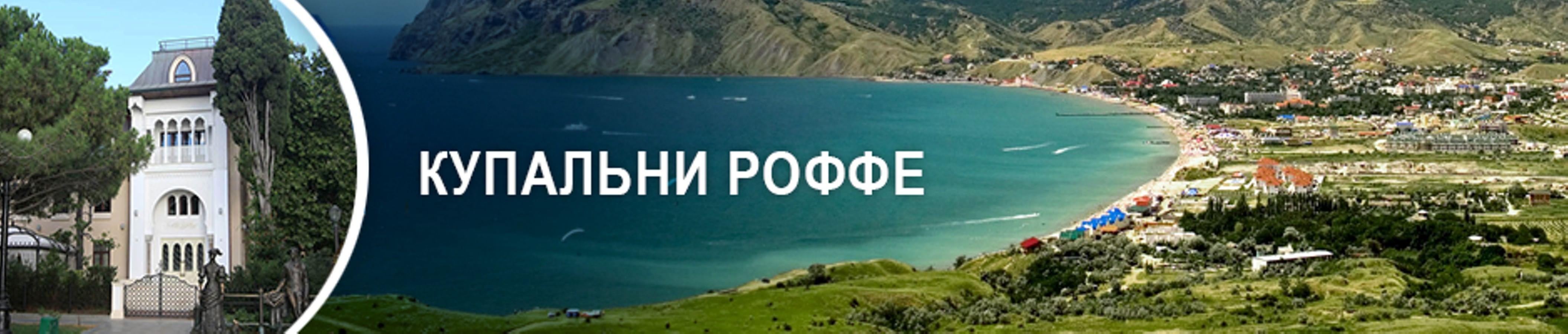 Купальни Роффе