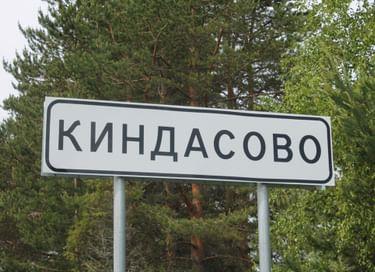 Международный сельский фестиваль юмора «Киндасово»
