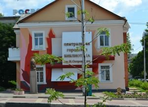 Центральная городская библиотека имени НиколаяОстровского