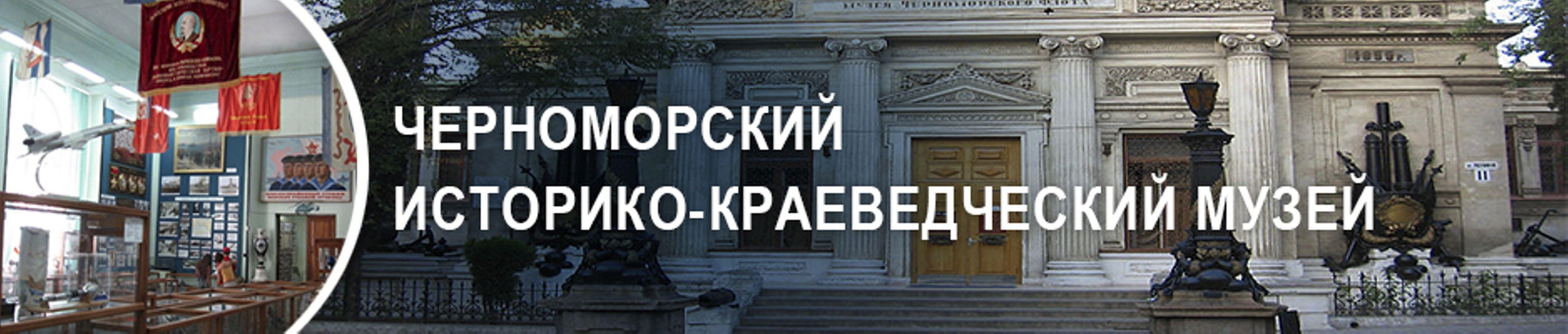 Черноморский историко-краеведческий музей