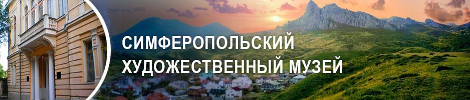 Симферопольский художественный музей.