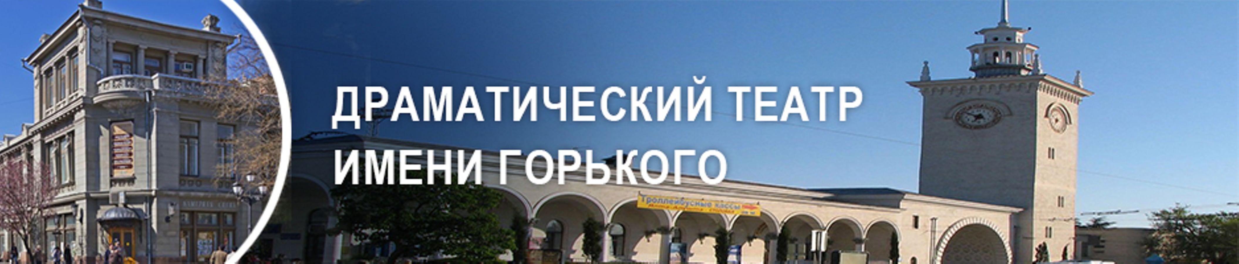 театр горького