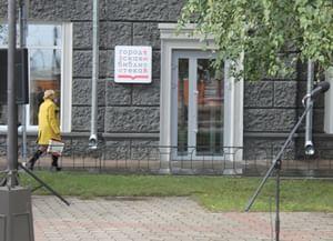 Красноярская городская библиотека им. Н. Добролюбова