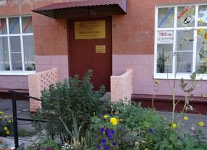 Межпоселенческая центральная районная библиотека г. Щелково