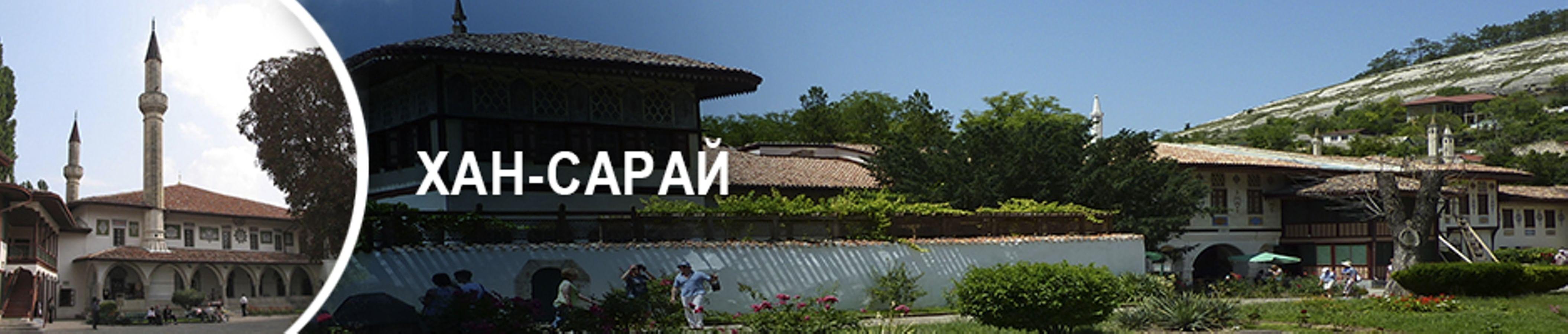 хан-сарай