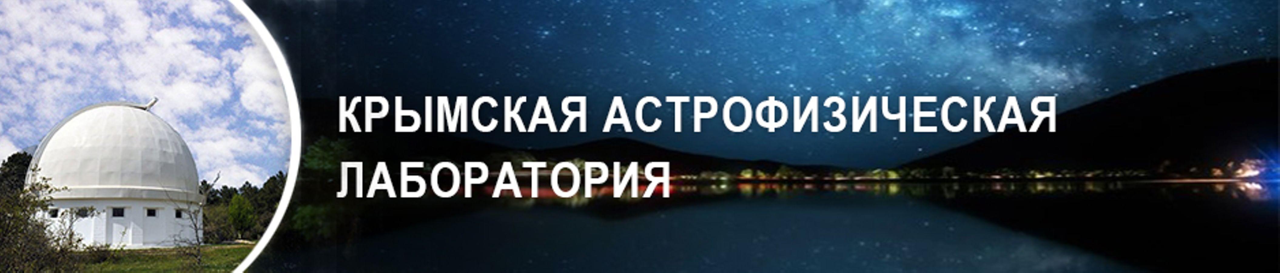 Крымская астрофизическая лаборатория