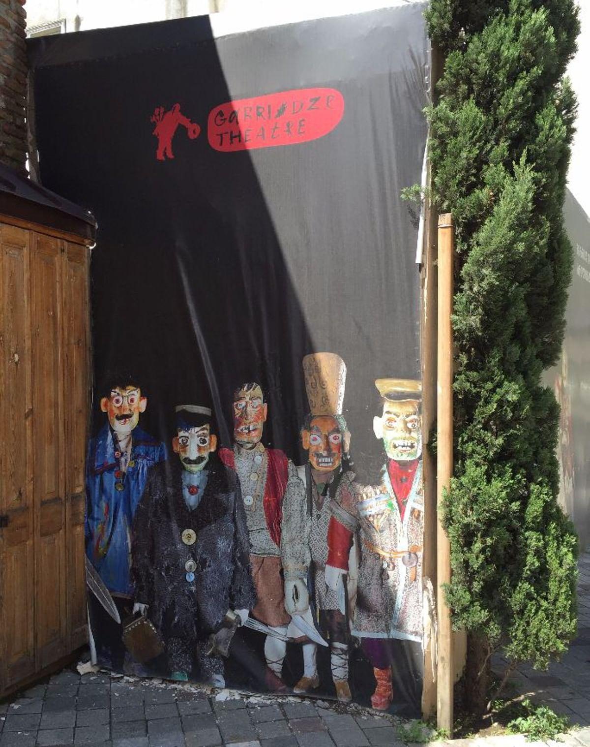 Театр марионеток в Тбилиси