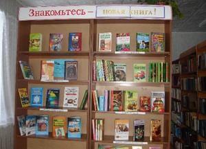 Валуйчанская сельская библиотека-филиал № 5