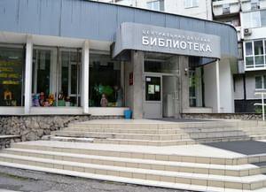Центральная детская библиотека г. Новокузнецка