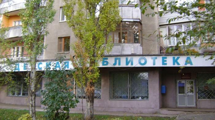 Центральная городская детская библиотека г.о. Самара