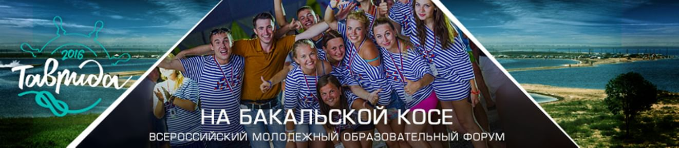 Всероссийский молодежный образовательный форум «Таврида» 2016