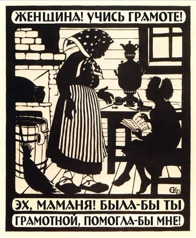 Елизавета Кругликова. Плакат «Женщина! Учись грамоте!» 1923. ГРМ