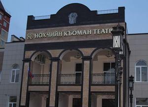 Чеченский государственный драматический театр им.Ханпаши Нурадилова