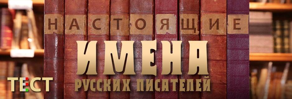 Настоящие имена русских писателей