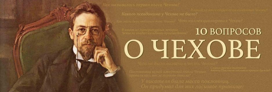 10 вопросов о Чехове