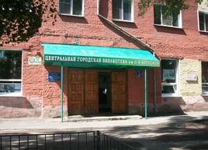 Центральная библиотека г. Ленинск-Кузнецкий
