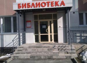Библиотека № 8 города Петрозаводска
