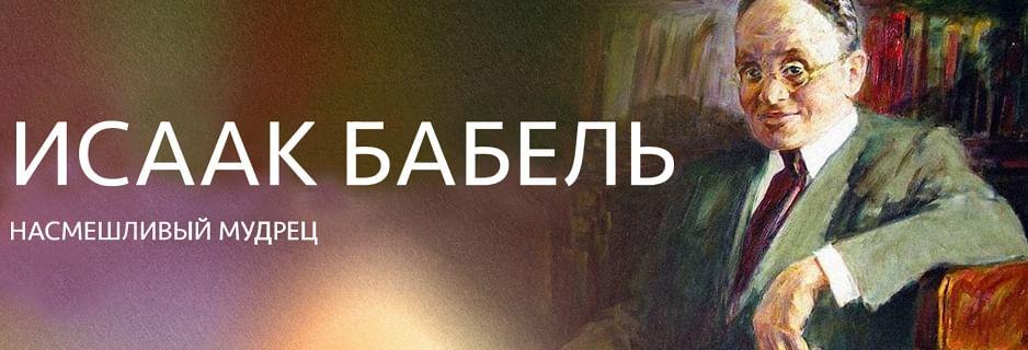 Исаак Бабель. Насмешливый мудрец