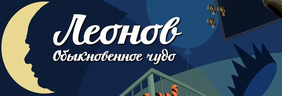 Тест на знание творчества Евгения Леонова