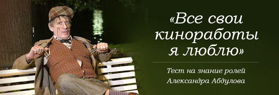 Тест на знание ролей Александра Абдулова